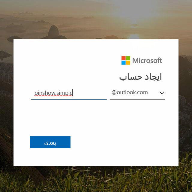 وارد کردن ایمیل در outlook