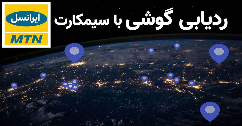 ردیابی با ایرانسل